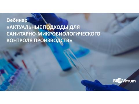 Вебинар «Актуальные подходы для санитарно-микробиологического контроля производств»