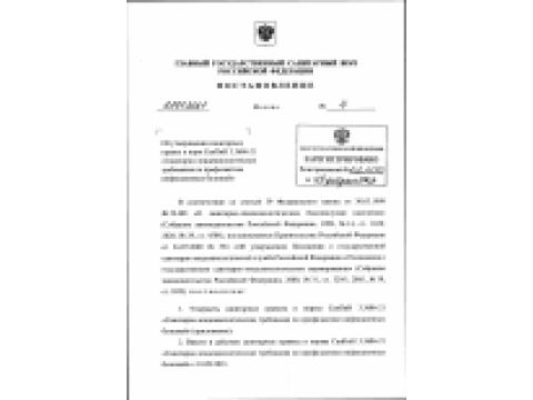 """СанПиН 3.3686-21 """"Санитарно-эпидемиологические требования по профилактике инфекционных болезней"""""""