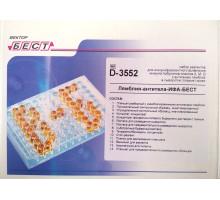 3552 Лямблии-антитела-ИФА-БЕСТ