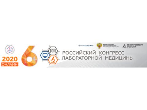 VI Российский конгресс лабораторной медицины.